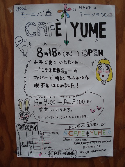 カフェゆめ.jpg