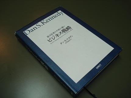 ダン・S・ケネディ「億万長者の不況に強い ビジネス戦略」.jpg