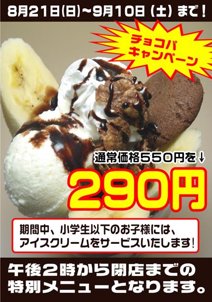 チョコパキャンペーン_blog.jpg