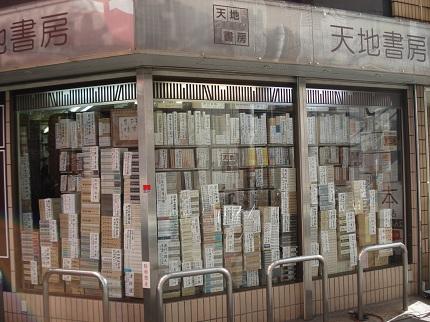 ナンバの古本屋さん_1.jpg