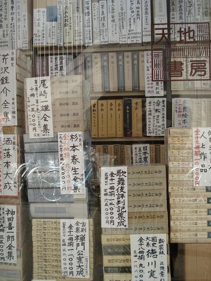 ナンバの古本屋さん_2.jpg