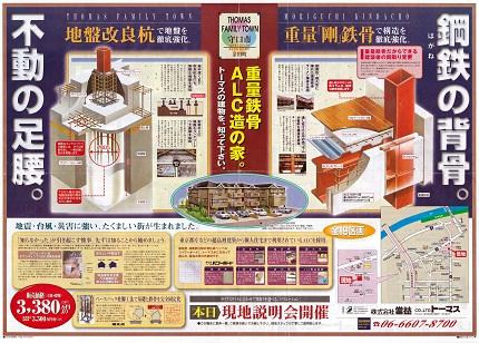 初めての不動産広告.jpg
