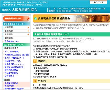 大阪食品衛生協会 食品衛生責任者養成講習会.png