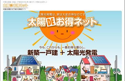 太陽光発電 新築住宅.jpg