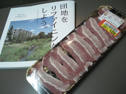 本と豚肉.jpg