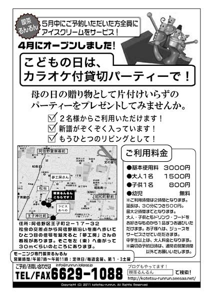 貸切(こどもの日)_110501.jpg