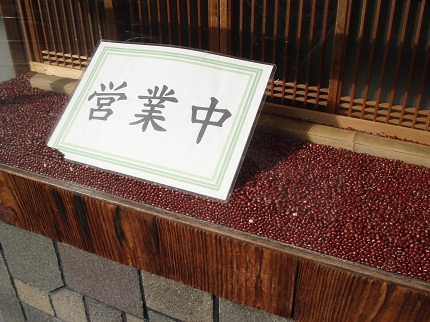 ohagi_3.jpg