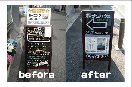 るんるんの看板のビフォーアフター.jpg