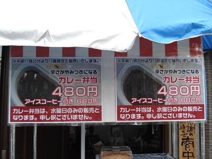 カレー弁当 3jpg.jpg