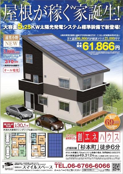 太陽光発電付き新築一戸建て.jpg