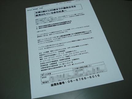 faxdm 反響 画像
